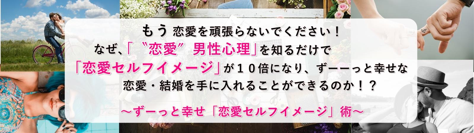 男性心理を理解しずっと幸せな恋愛・結婚を叶えるコーチング・齋木貴宏のホームページ